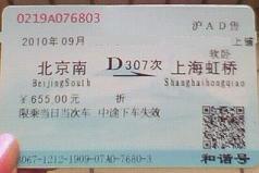 bei_sha.JPG