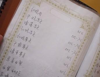 lan_menu.jpg