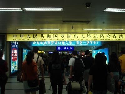 s201004Macau-HongKong289.jpg