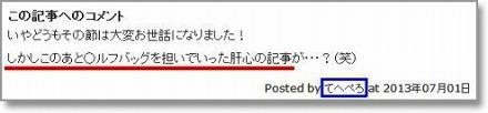 s[frame04191619]comment_bebe.jpg