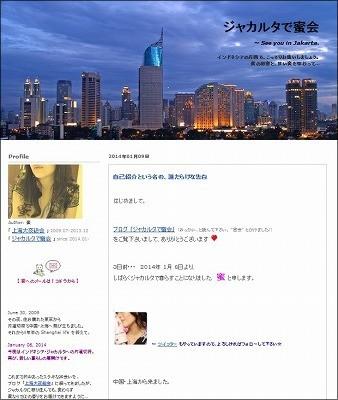 sJakarta_blog.jpg