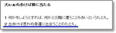 [frame04213219]kotowaza_dog.jpg
