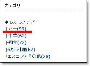 [frame29170945]201312bar99.jpg
