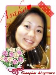 Ayako_ban1311.jpg