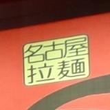 nagoyamen.jpg