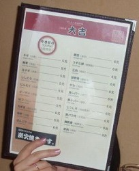 sdaikichi_menu25.jpg