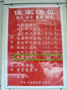 shoronpo_menu_0120.JPG