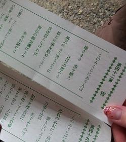 somikuji2012.jpg