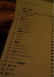 ssoffa1105_menu.jpg