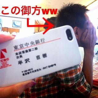 staobao_hanzawa5.jpg
